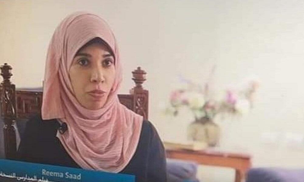 Reema Saad
